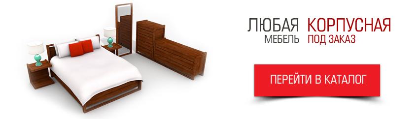 Корпусная мебель для дома