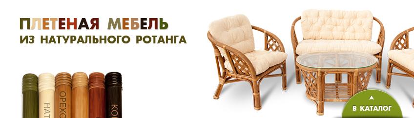 Плетеная мебель из натурального ротанга